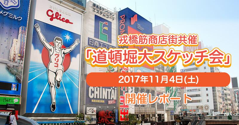 2017年11月4日(土) 大阪/道頓堀川 大スケッチ大会