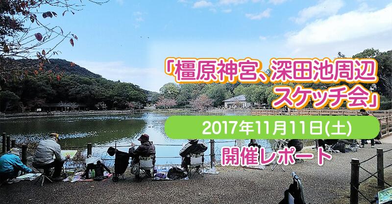 2017年11月11日(土) 奈良・橿原神宮、深田池周辺スケッチ会