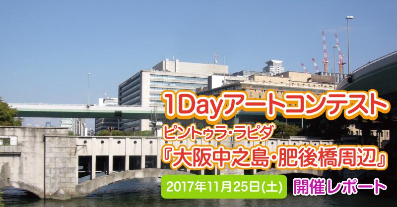2017年11月25日(土) 1DAYアートコンテスト『ピントゥラ・ラピダ 大阪中之島・肥後橋周辺』