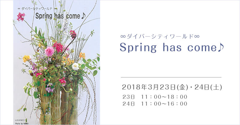 「Spring has come ♪ ∞ダイバーシティワールド∞」