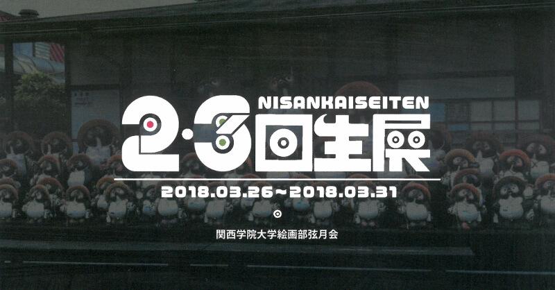 関西学院大学絵画部弦月会「新2・3回生展」