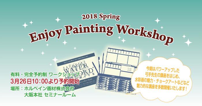 2018年・春季 ホルベイン エンジョイ ワークショップ 開催決定!
