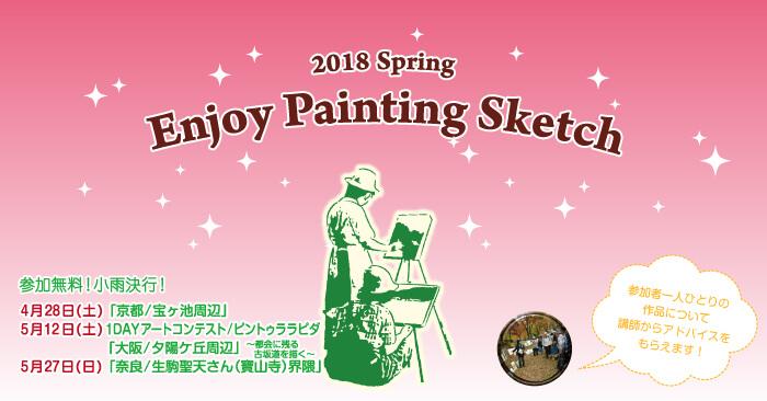 2018年・春季 ホルベイン エンジョイ スケッチ会 開催決定!