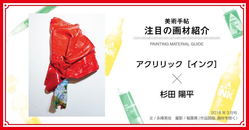 画材紹介「アクリリック[インク]×杉田陽平」