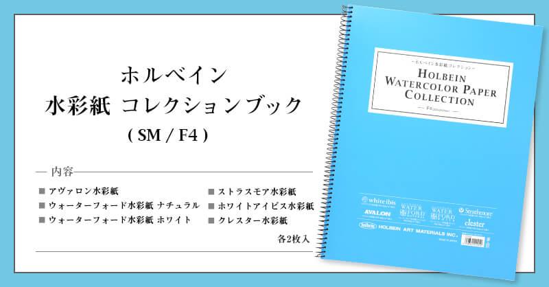 ホルベイン 水彩紙コレクションブック新発売