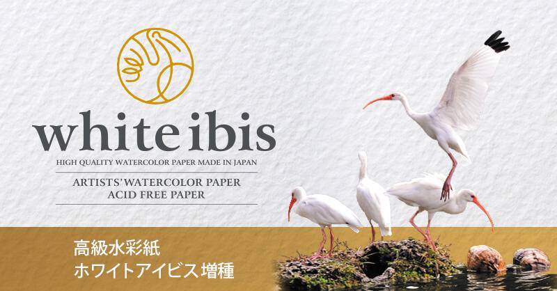 「ホワイトアイビス水彩紙」増種