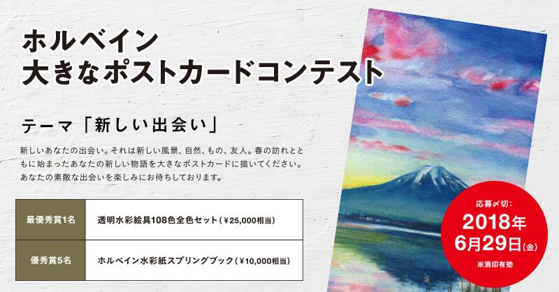 「ホルベイン 大きなポストカード コンテスト」開催&作品大募集!