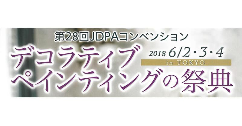 「第28回 JDPAコンベンション in TOKYO」出展