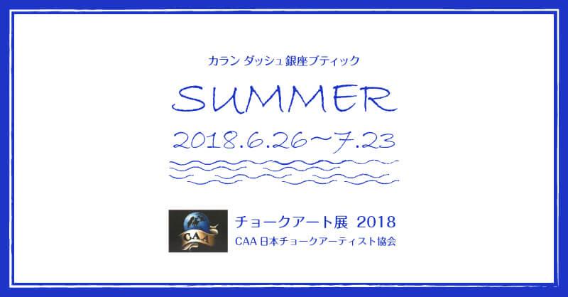 「チョークアート展2018 ~SUMMER~」