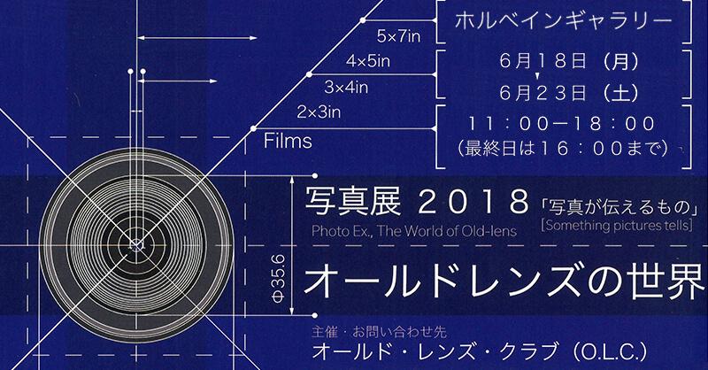 「写真展 2018 オールドレンズの世界」