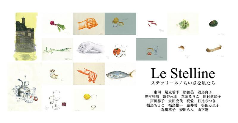「Le Stelline ステッリーネ / ちいさな星たち」