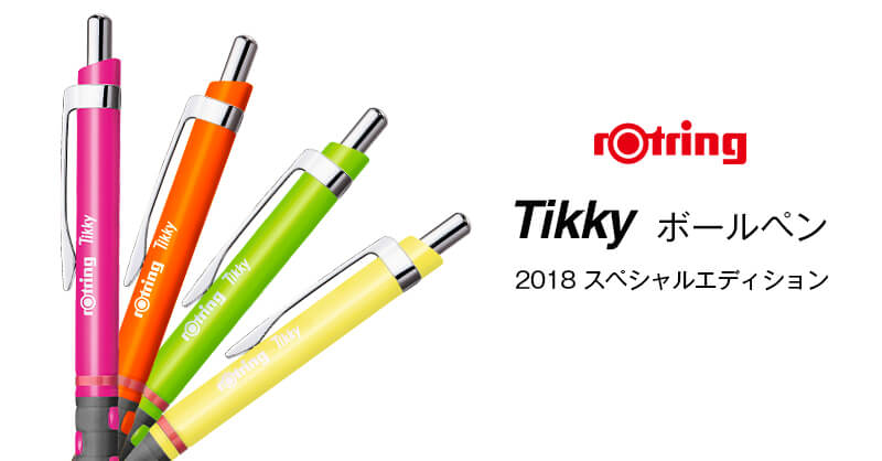 Tikky ボールペン新発売
