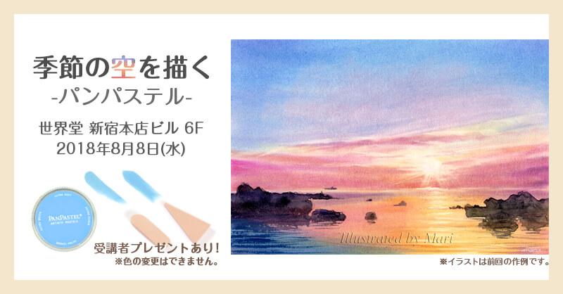 「季節の空を描く-パンパステル-」