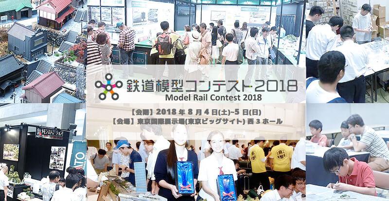 「鉄道模型コンテスト2018」出展