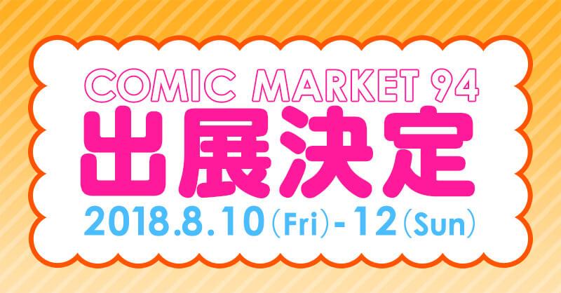 「コミックマーケット94」出展