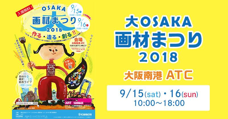 「大OSAKA画材まつり 2018」出展
