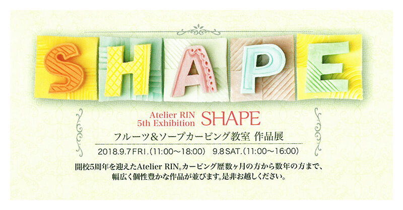 Atelier RIN 第5回作品展「SHAPE ~フルーツ&ソープカービング教室作品展~」