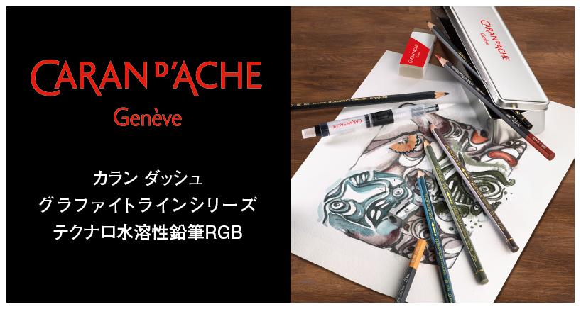 グラファイトラインシリーズ テクナロ水溶性鉛筆RGB 新発売