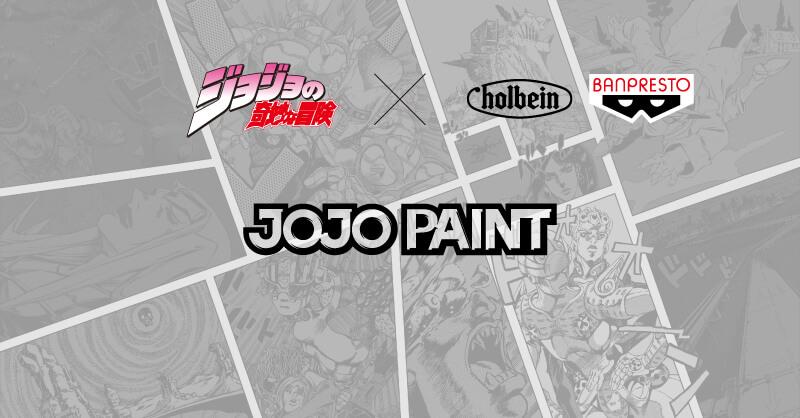 「JOJO PAINT」製品情報ページ公開!
