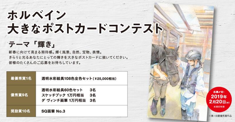 第2回「ホルベイン 大きなポストカードコンテスト」募集開始!