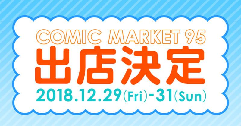 「コミックマーケット95」出店