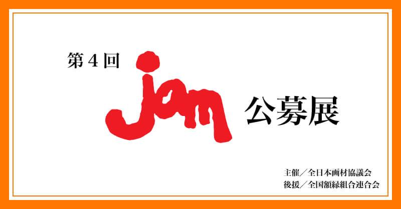 「第4回 jam 公募展 作品展」開催
