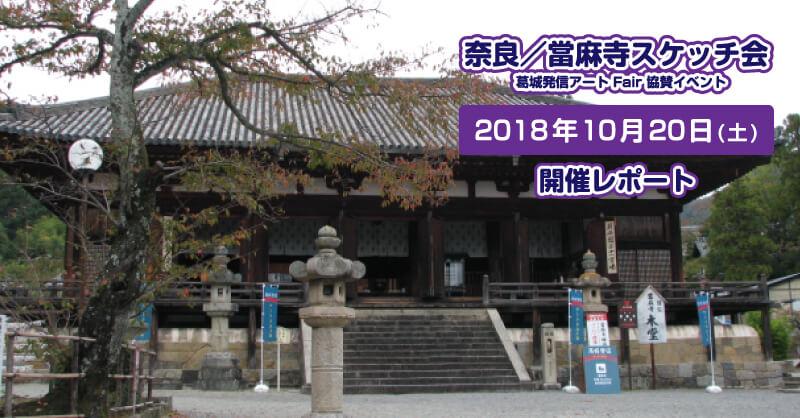 2018年10月20日(土) 奈良・當麻寺スケッチ会