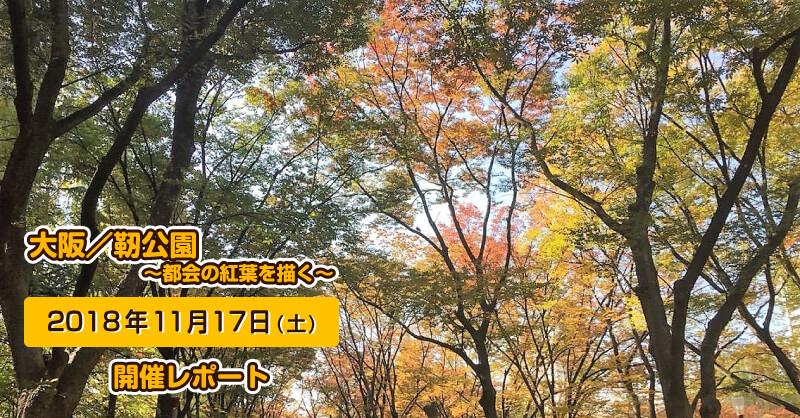 2018年11月17日(土) 大阪・靭公園 スケッチ会