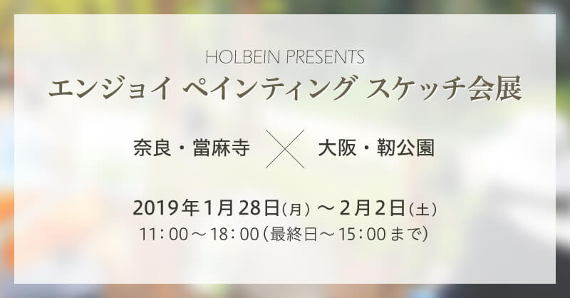 第9回「エンジョイ ペインティング スケッチ会展」