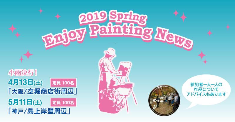 2019年・春季 ホルベイン エンジョイ スケッチ会 開催決定