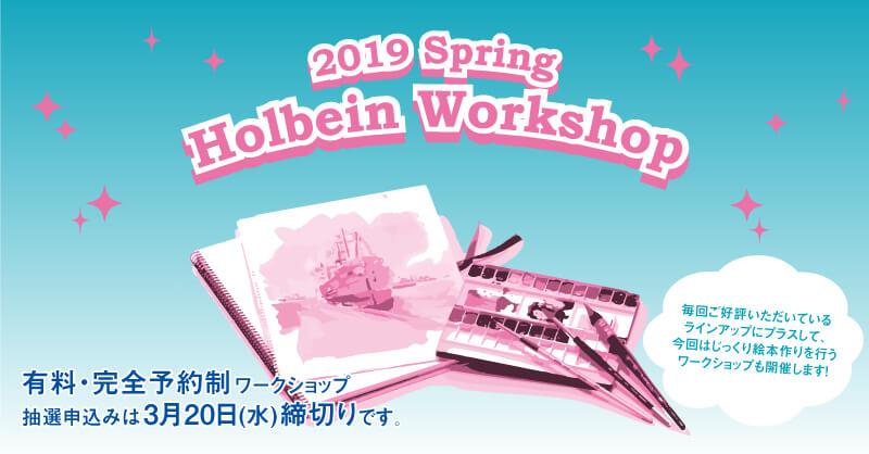 2019年・春季 ホルベイン ワークショップ 開催決定
