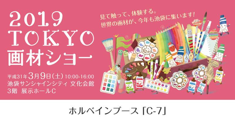 「2019 TOKYO画材ショー」出展