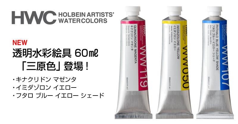 透明水彩絵具 60ml「三原色」登場