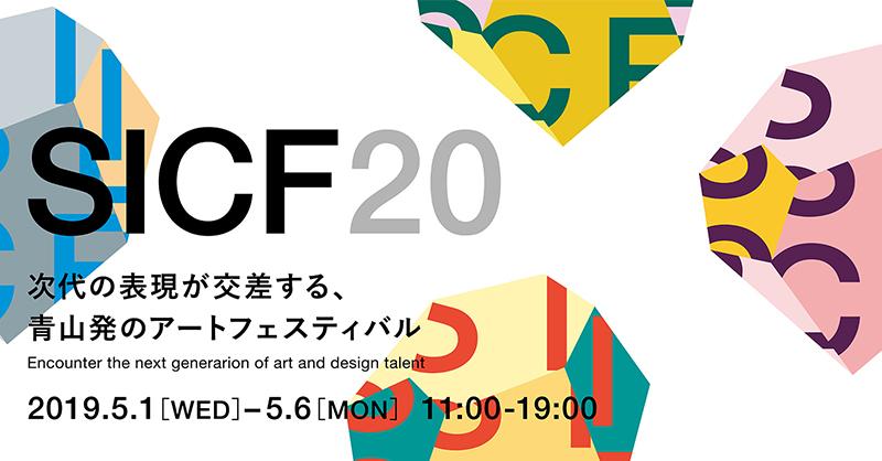 「SICF20」出展