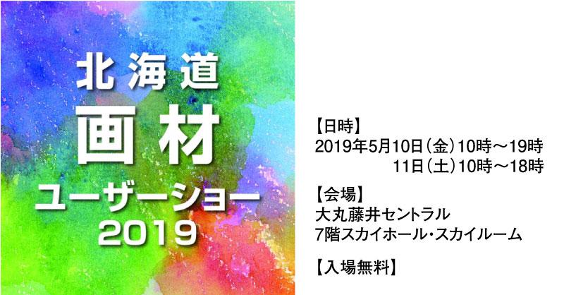 「北海道画材ユーザーショー2019」出展