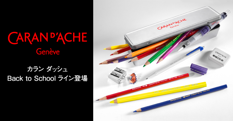 Back To School ライン・テクナロ水溶性鉛筆6B 新発売