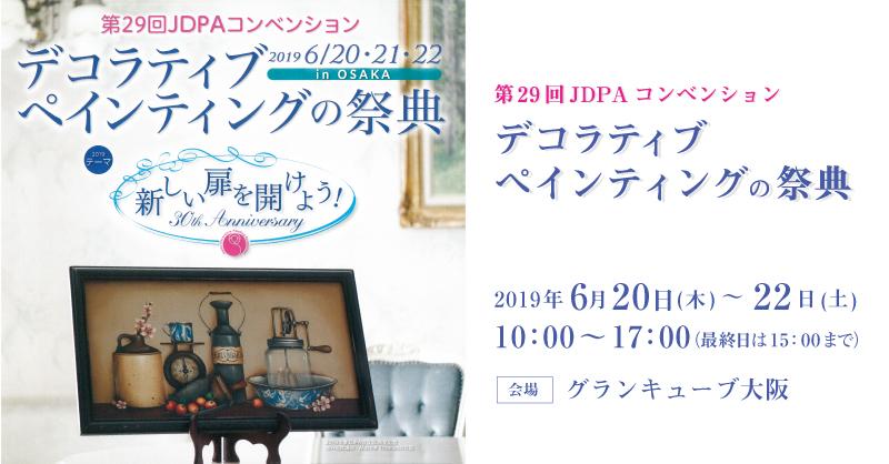 「JDPAコンベンション in OSAKA」出展