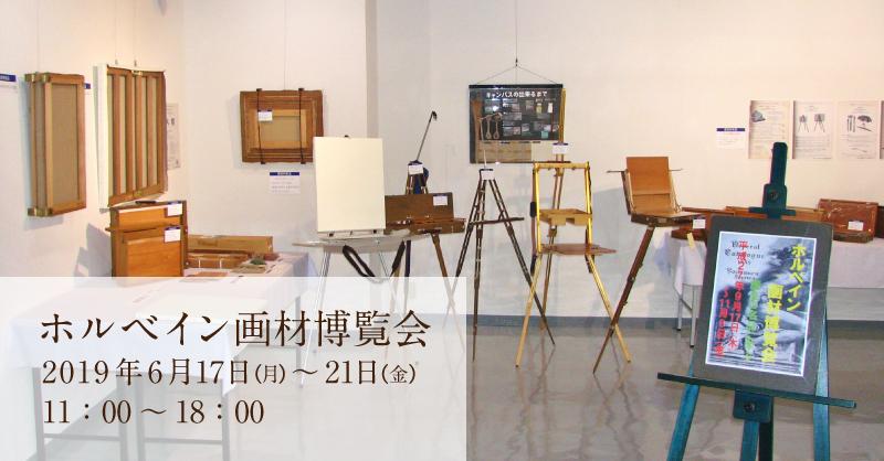 ホルベイン画材博覧会