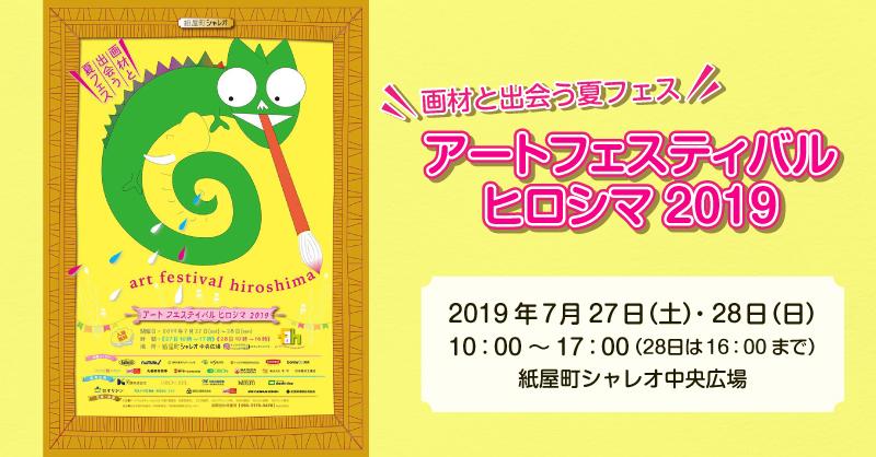 「アートフェスティバル ヒロシマ 2019」出展