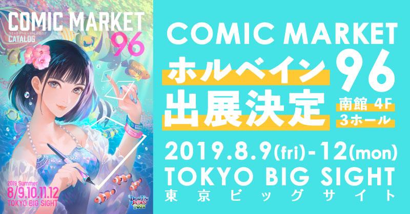 「コミックマーケット96」出展