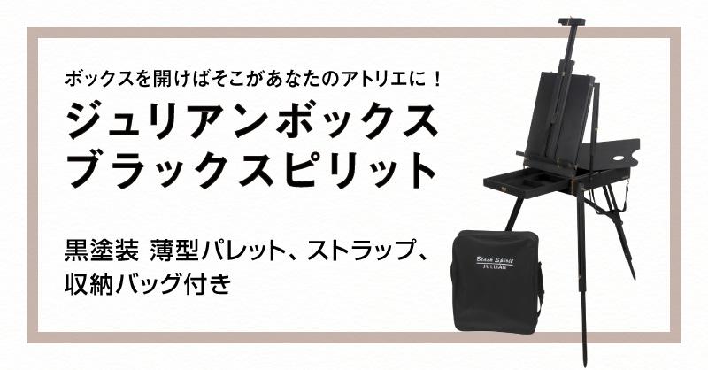 「ジュリアンボックス ブラックスピリット」登場!