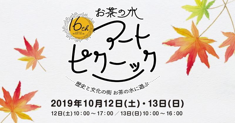 「第16回 お茶の水アートピクニック2019」出展
