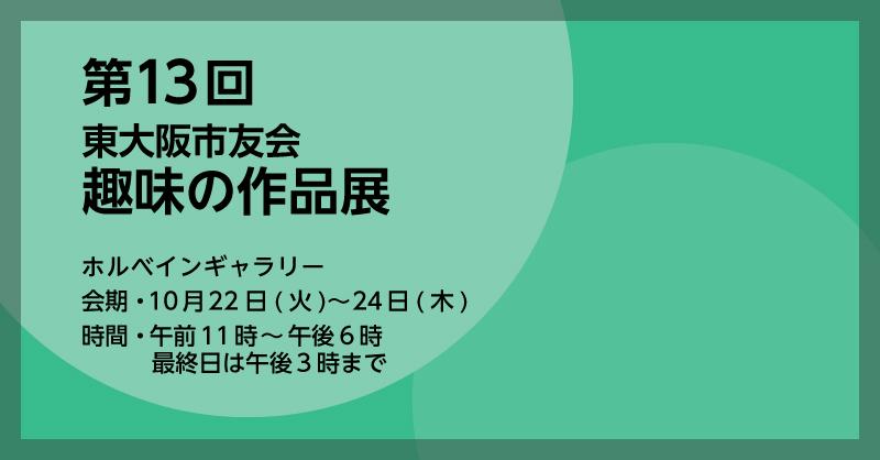 第13回東大阪市友会「趣味の作品展」