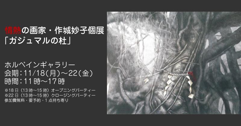 作城妙子個展「ガジュマルの杜」