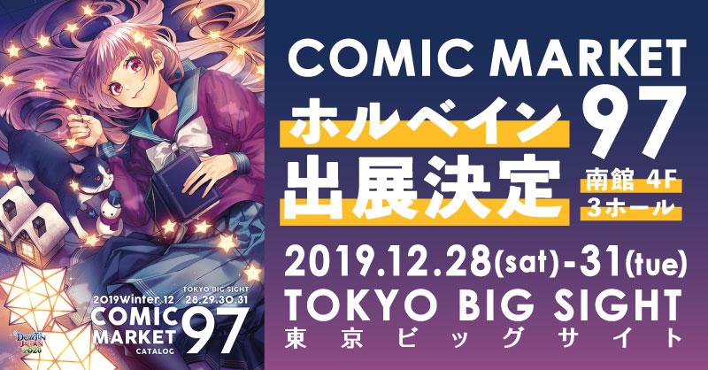 「コミックマーケット97」出展