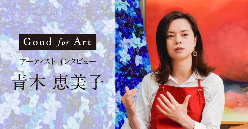 アーティストインタビュー 青木恵美子
