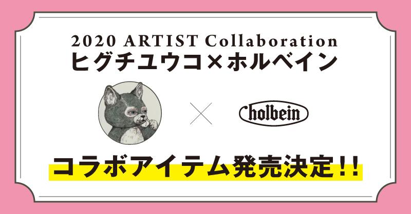 2020 ヒグチユウコ×ホルベイン コラボアイテム発売決定