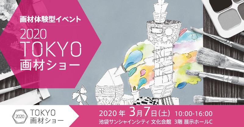 【本イベントは中止となりました】「2020 TOKYO画材ショー」出展