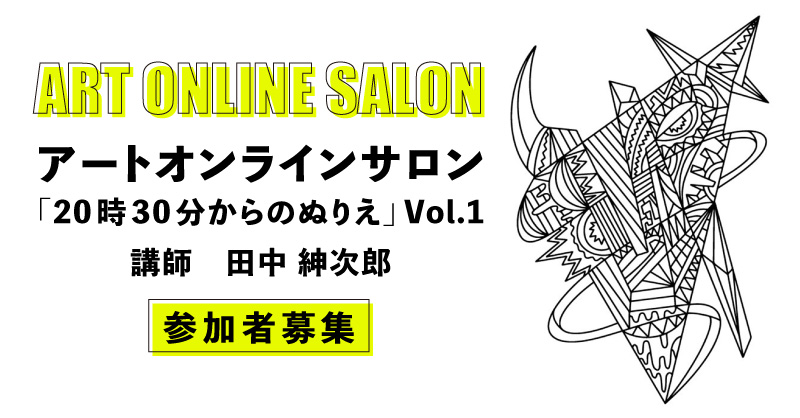 アートオンラインサロン「20時30分からのぬりえ」Vol.1参加者募集