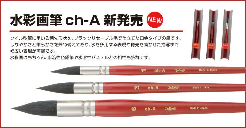 水彩画筆 ch-A 新発売